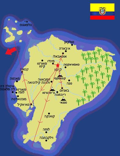 מפת אקוודור (Ecuador Map)