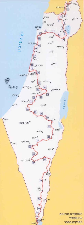 מפת שביל ישראל