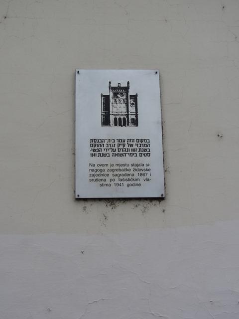 שארית בית הכנסת, זגרב, קרואטיה